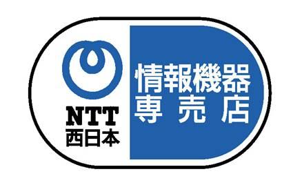 NTT特約店