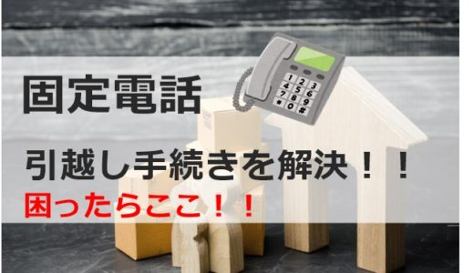 固定電話(NTT)の引越し手続きはどうすればいいの?手順や費用を徹底解説!