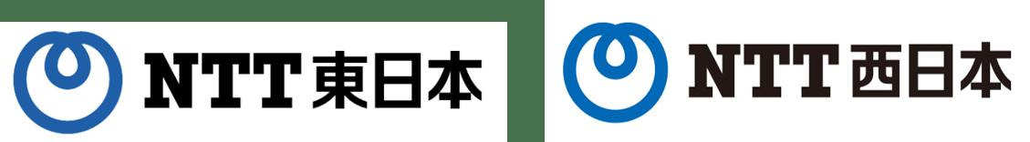 NTT東日本 NTT西日本