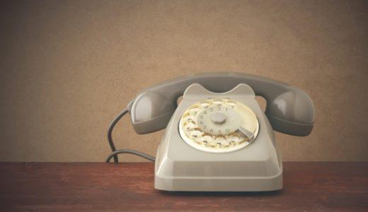 【プロが解説】固定電話の必要性とは。家電話を解約しても困らない理由