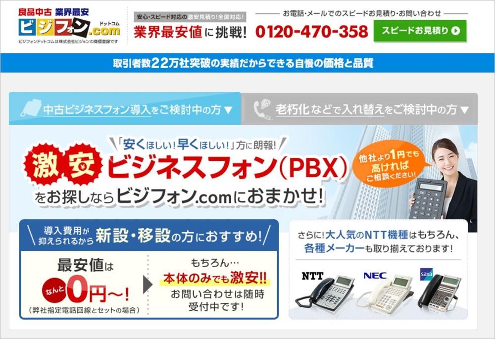 ビジフォン.com