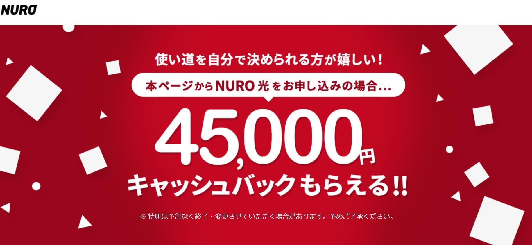 NURO光 キャッシュバック キャンペーン