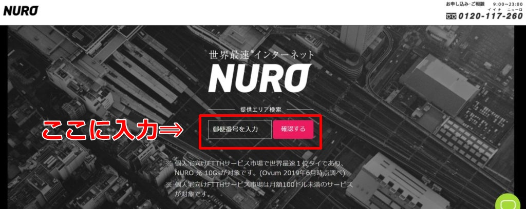 NURO光 マンション 提供エリア
