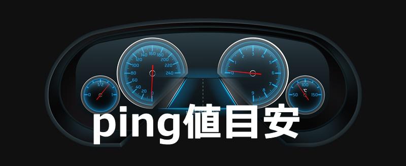 ping値の目安