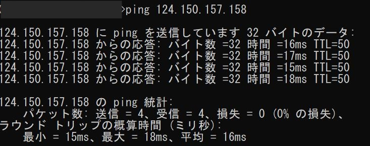 FF14 ping表示