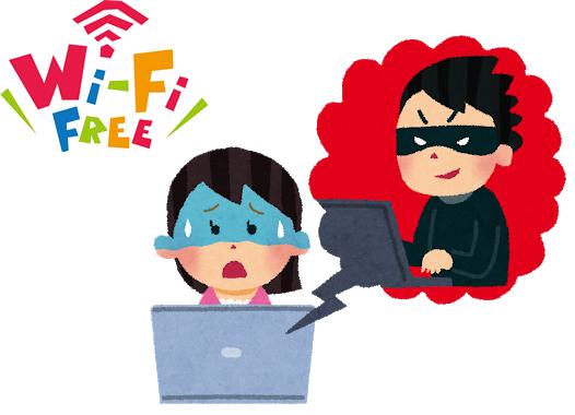 フリーWi-Fi危険