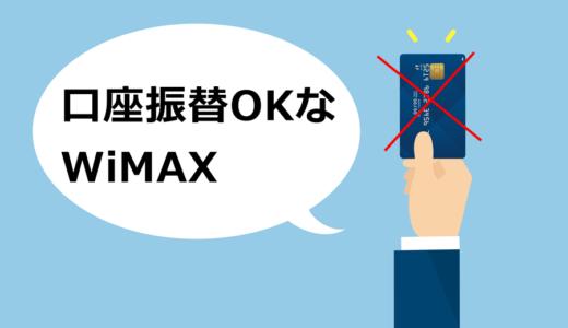 WiMAXはクレジットカード不要で契約できる?口座振替が使えるおすすめWiMAX