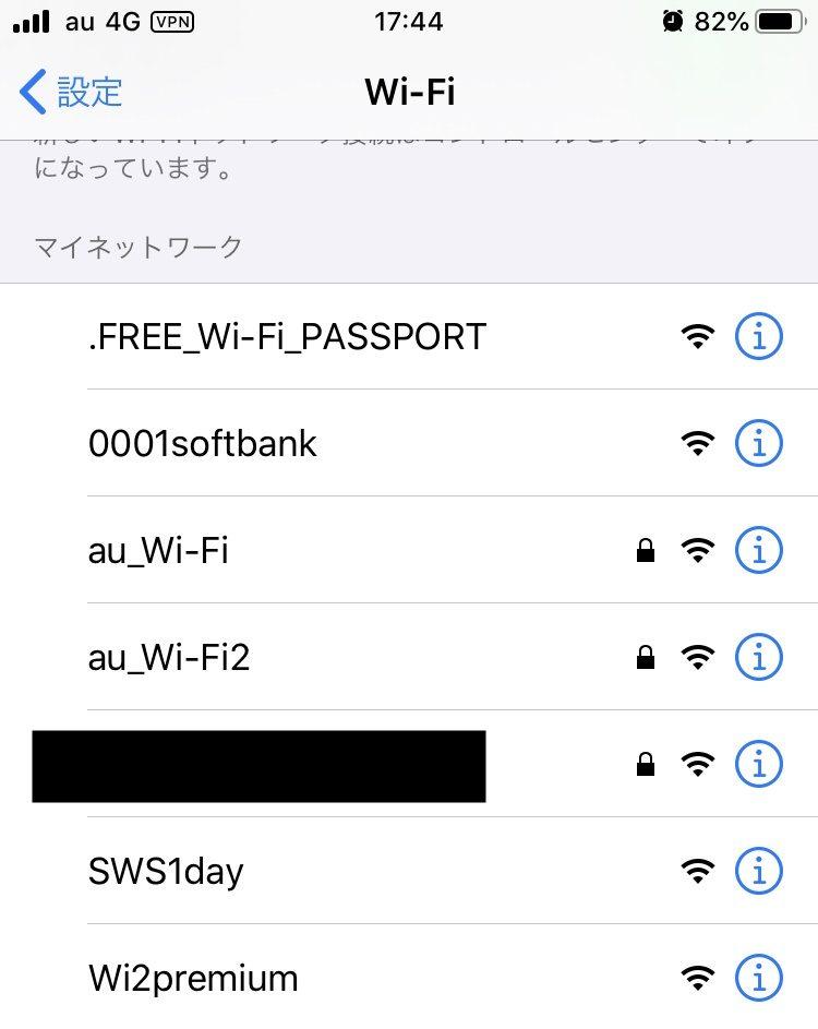 暗号化されていないフリーwifi 鍵マーク