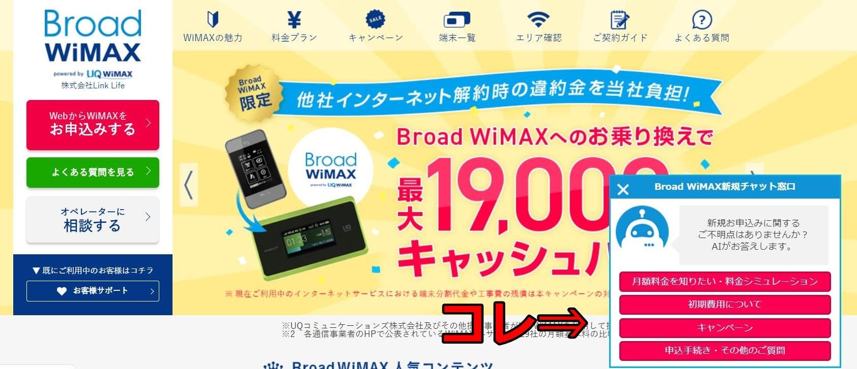 BroadWiMAX チャットサポート