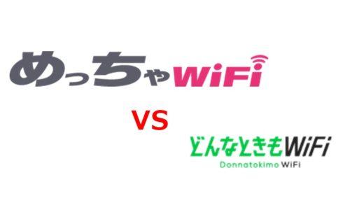 めっちゃWiFi vsどんなときもWiFiを6項目で徹底比較した結果…圧勝は?
