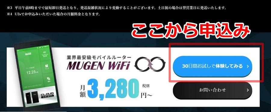 Mugen-WiFi 申込み
