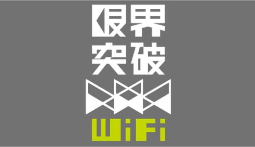 【裏ワザ公開】限界突破wifiの口コミ・評判は?メリットとデメリットを解説