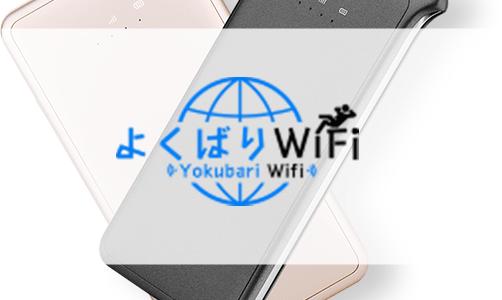 【月額最安級】よくばりWiFiの評判を調査!隠されたデメリットの真実