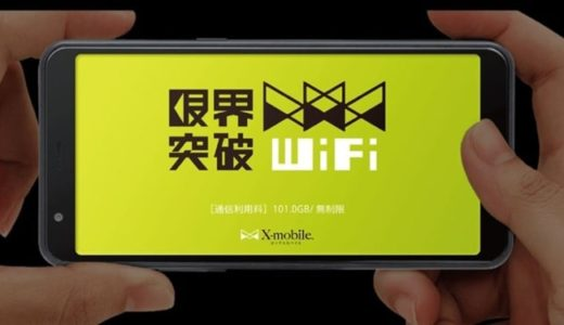 【手続き不要】海外旅行なら限界突破wifi。レンタルwifiはもういらない!