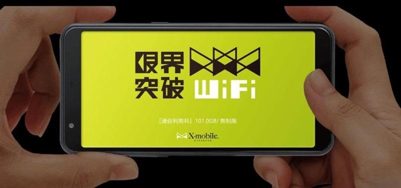 限界突破WiFi 海外