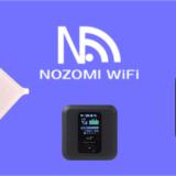 NOZOMI WiFi