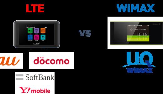 【入門編】WiMAXとLTEの違いとは?6つの項目で分かりやすく解説!
