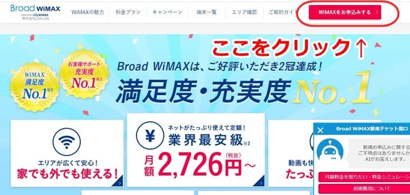 BroadWiMAX申込み手順