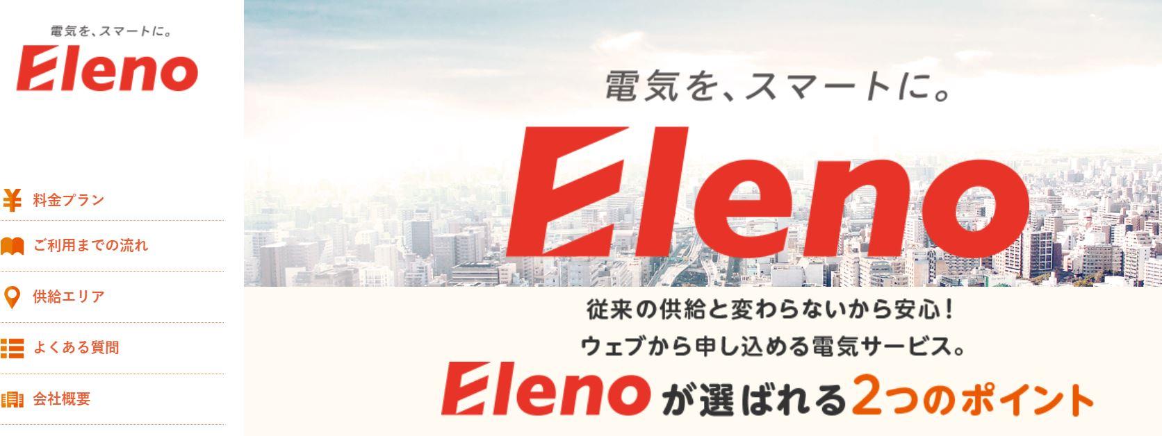 Eleno