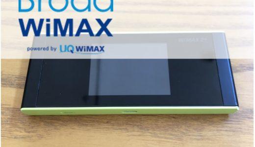 【月額最安値】BroadWiMAXを2年使った感想をガチでレビュー!メリット・デメリット全暴露!