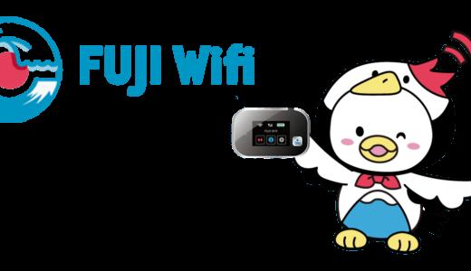 【コスパ最強】FUJI WIFIの料金プランおすすめは?プラン別に徹底解説