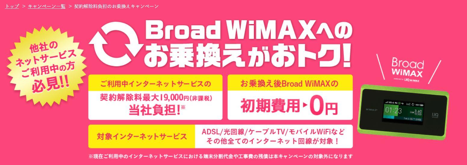 BroadWiMAX 乗り換えキャンペーン
