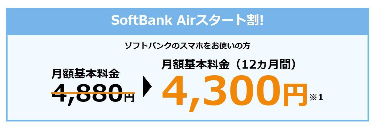 SoftbankAirスタート割