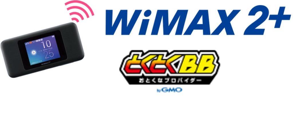GMOとくとくBB WiMAX 評判