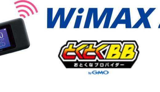 GMOとくとくBB WiMAXの悪い評判は本当?メリット、デメリットから分かった真実!