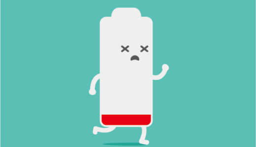 WiMAXのモバイルルーターは電源は入れっぱなしでも大丈夫?バッテリーを長持ちさせる方法!