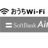 おうちWiFi ソフトバンクAir