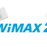 WiMAXおすすめプロバイダー