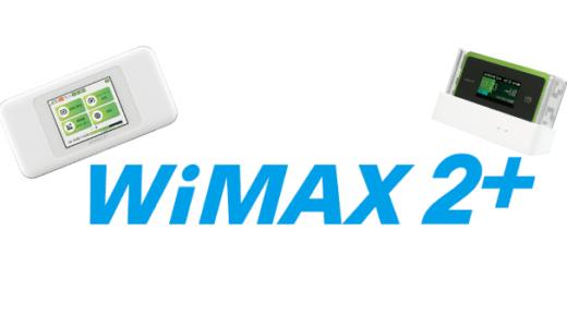 WiMAXの契約はどこでするのが一番お得?おすすめプロバイダー徹底解説